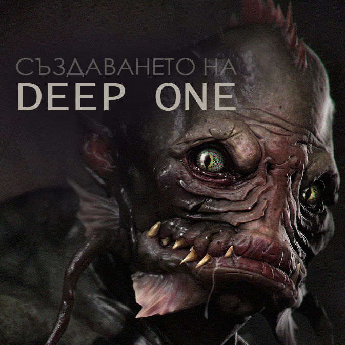 Making of the Deep One – part 1 (en)