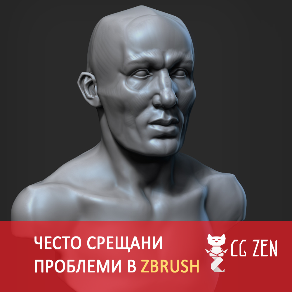 cgzen-frequent-problems-in-zbrush